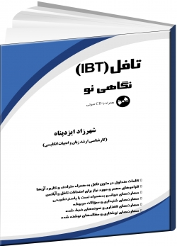 تافل (IBT) نگاهی نو TOFEL (IBT) A Fresh Outlook